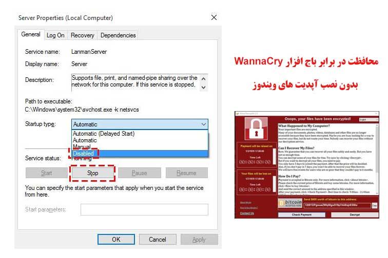 محافظت در برابر باج افزار WannaCry بدون نصب آپدیت های ویندوز