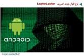 باج افزار جدید اندروید – LeakerLocker | تهدید به افشای عکس های شخصی