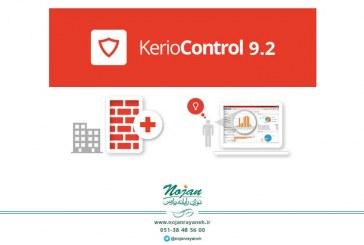 معرفی نرم افزار Kerio Control | فایروال کریو کنترل