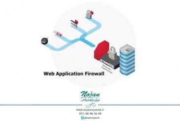 کاربرد Web Application Firewall برای محافظت از برنامههای تحت وب – قسمت سوم – پایانی